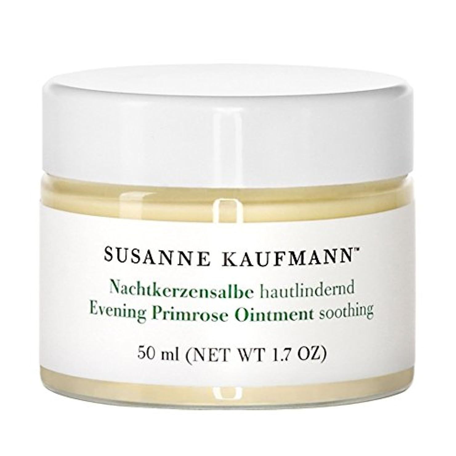 流暢理想的には繕うスザンヌカウフマン月見草軟膏50ミリリットル x4 - Susanne Kaufmann Evening Primrose Ointment 50ml (Pack of 4) [並行輸入品]