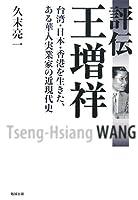 評伝 王増祥―台湾・日本・香港を生きた、ある華人実業家の近現代史