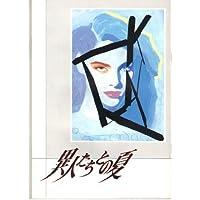 映画パンフレット 「異人たちとの夏」 出演 風間杜夫/秋吉久美子