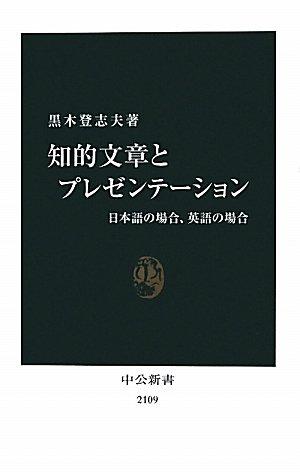 知的文章とプレゼンテーション―日本語の場合、英語の場合 (中公新書)の詳細を見る