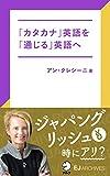 [音声DL付]「カタカナ」英語を「通じる」英語へ EJアーカイブス (アルク ソクデジBOOKS)
