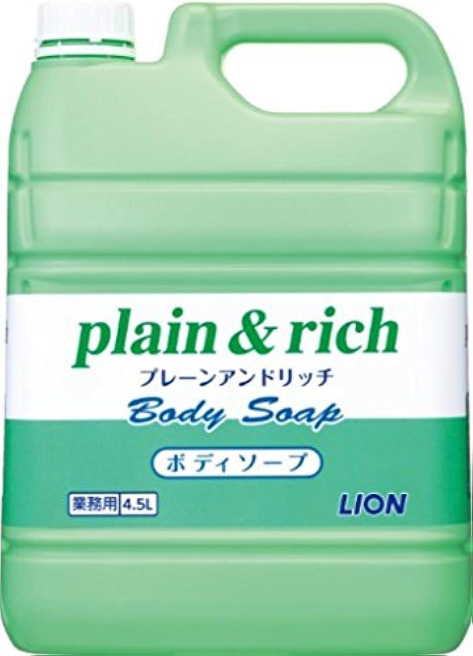 壊れた不幸毛皮(まとめ買い)ライオン プレーン&リッチ ボディーソープ業務用4.5L 【×2セット】