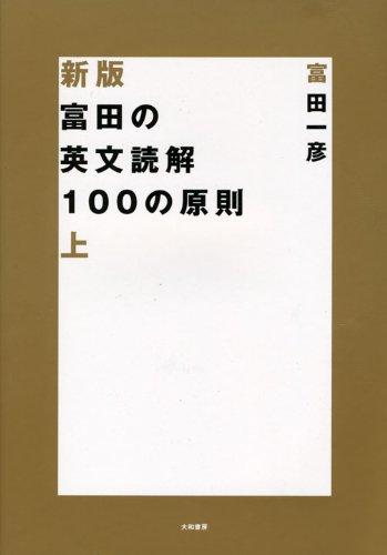 富田の英文読解100の原則 上 (新装版)の詳細を見る