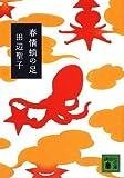 春情蛸の足 (講談社文庫) [文庫] / 田辺 聖子 (著); 講談社 (刊)