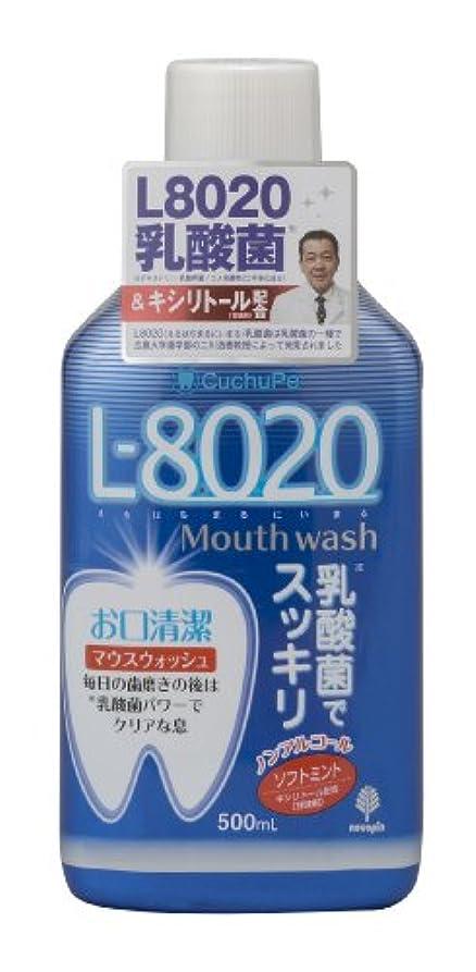 アクティビティ代表する汚物クチュッペ L-8020 ノンアルコール マウスウォッシュ ソフトミント 500ML