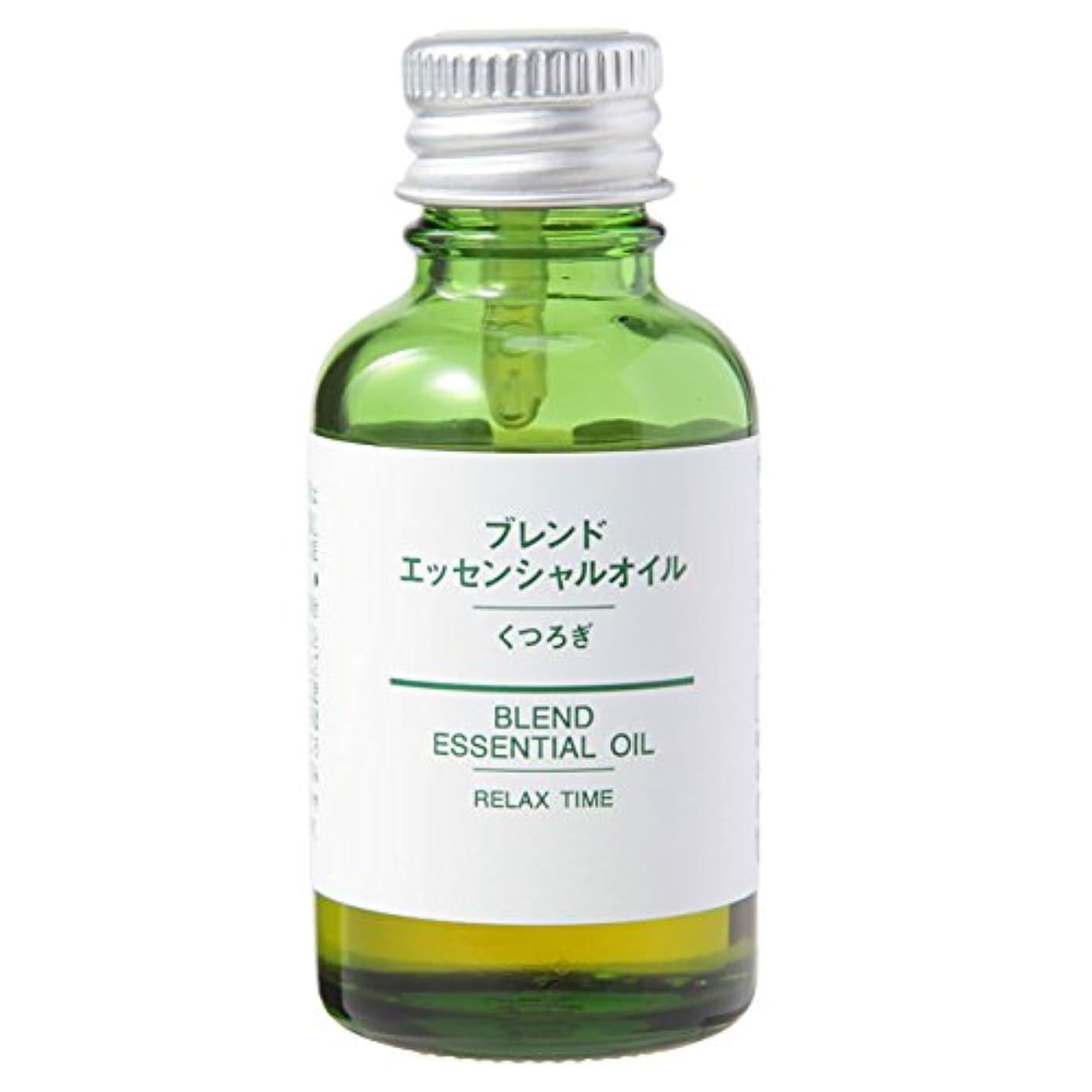 ウミウシ消費するジム【無印良品】エッセンシャルオイル 30ml (くつろぎ)