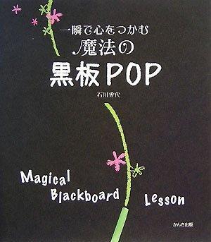 一瞬で心をつかむ魔法の黒板POP