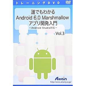 誰でもわかる Android 6.0 Marshmallow アプリ開発入門 Vol.3
