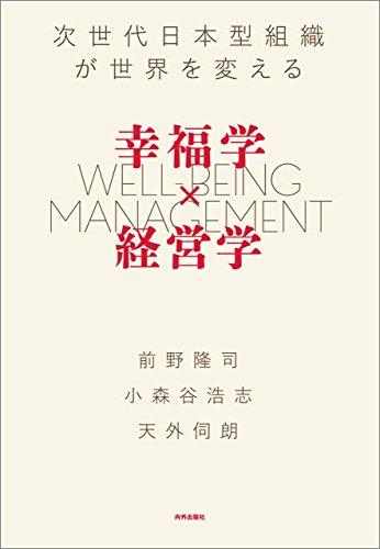 幸福学×経営学 次世代日本型組織が世界を変える