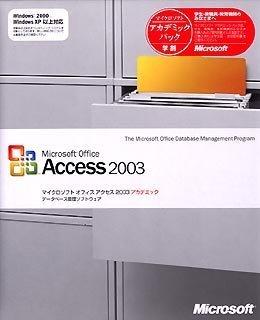 Microsoft Office Access 2003 アカデミック