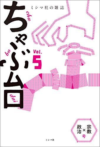 ミシマ社の雑誌 ちゃぶ台Vol.5 「宗教×政治」号の詳細を見る