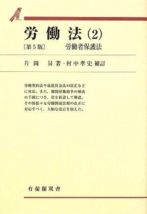 労働法〈2〉労働者保護法 (有斐閣双書)