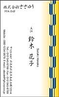オリジナル名刺印刷 『和風名刺 W_046_m』 名刺片面100枚入ケース付 「校正は何度でもOK!日本の伝統的な和柄や草花をモチーフにした粋で和テイストな名刺」