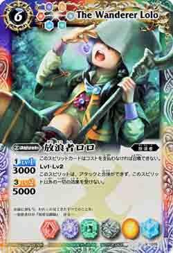 バトルスピリッツ プロモ 【Xレア】放浪者ロロ X 015