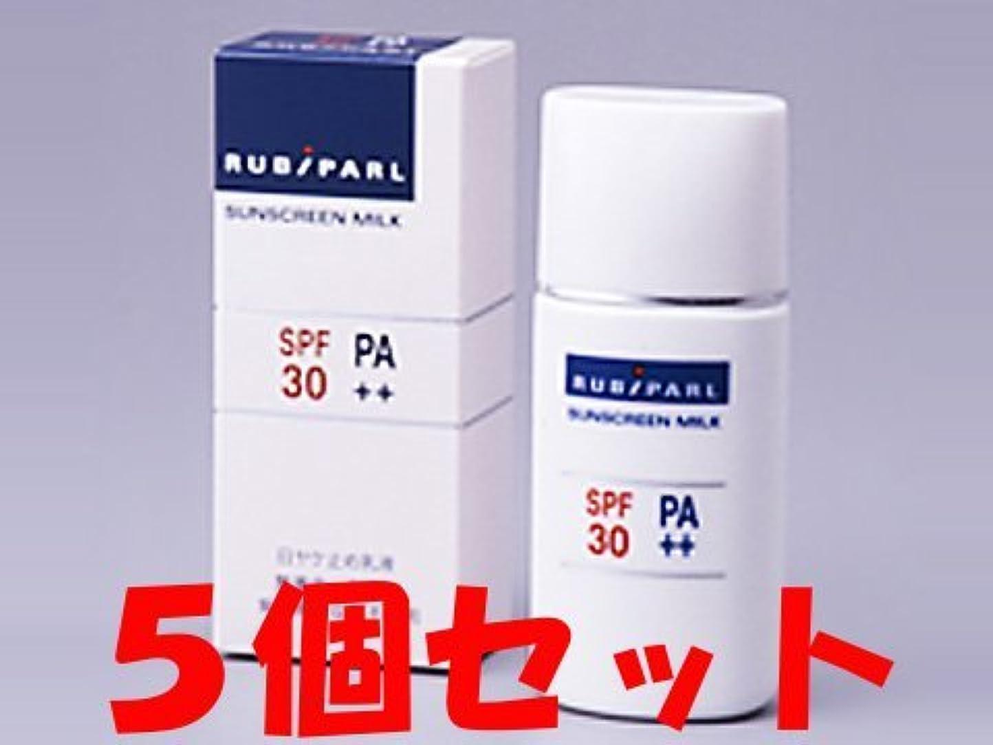 詩人何でもエンディング【5個セット】ルビパール サンスクリーンミルク 日焼け止め乳液 SPF30 PA++ 30ml