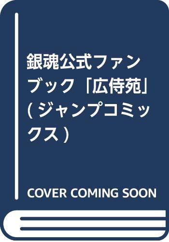 銀魂公式ファンブック「広侍苑」 (ジャンプコミックス)