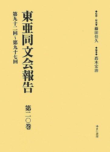 東亜同文会報告〈第20巻〉第九十二回~第九十七回