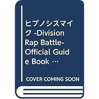 ヒプノシスマイク -Division Rap Battle- Official Guide Book 初回限定版
