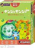 カードゲーム ナンジャモンジャ・ミドリ(おもちゃ/ホビー)
