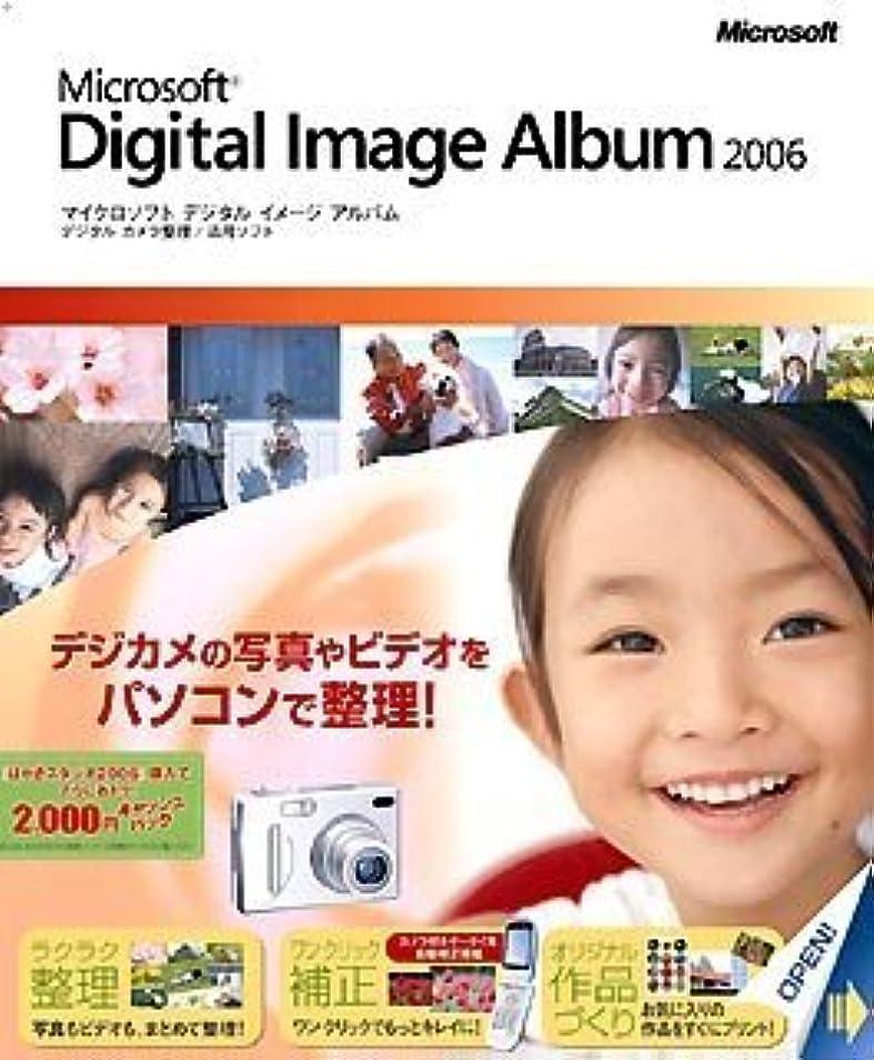 製作どのくらいの頻度でシーズンDigital Image Album 2006