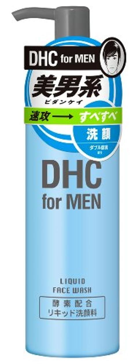 水素オール希望に満ちたDHCforMEN リキッドフェースウォッシュ 120ml