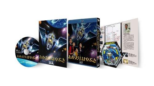 おかえり、はやぶさ 豪華版 (3D/2D)Blu-ray<数量限定>