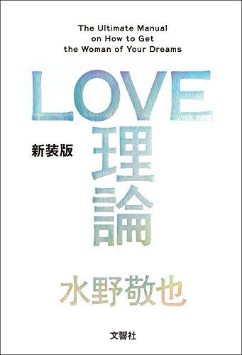 LOVE理論の詳細を見る