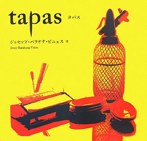 tapas(タパス)