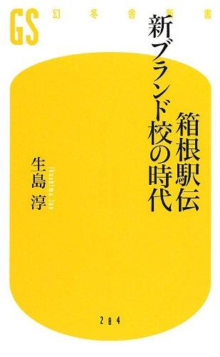 箱根駅伝 新ブランド校の時代 (幻冬舎新書)の詳細を見る