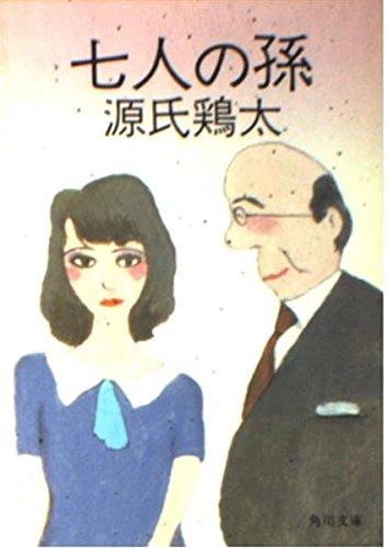 七人(シチニン)の孫 (角川文庫 (5800))