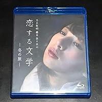 乃木坂46 橋本奈々未の恋する文学 冬の旅 Blu-ray