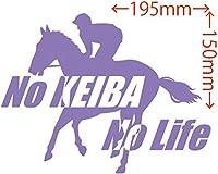 カッティングステッカー No KEIBA No Life (競馬)・1 約150mm×約195mm ラベンダー 薄紫