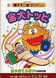 宙犬トッピ (中公コミックス 藤子不二雄ランド)