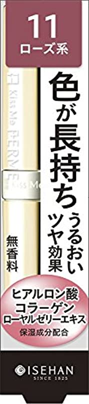 フェルム プルーフブライトルージュ11 深みのあるローズ 3.6g