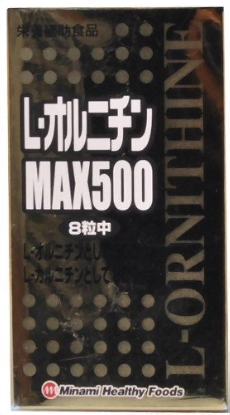 枯れるブリーフケース高揚したL-オルニチン MAX 500 240粒入 約30日分