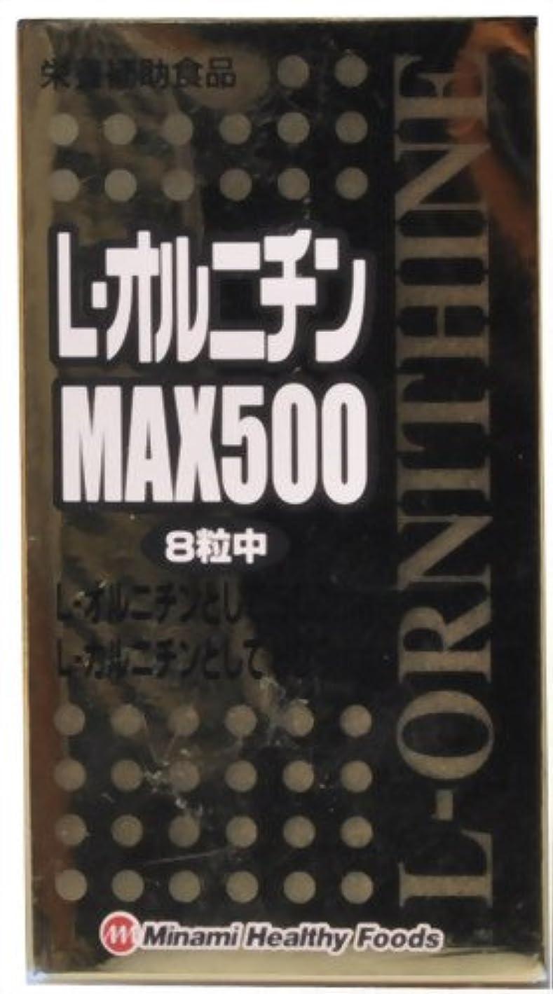 有毒厳しい虚弱L-オルニチン MAX 500 240粒入 約30日分