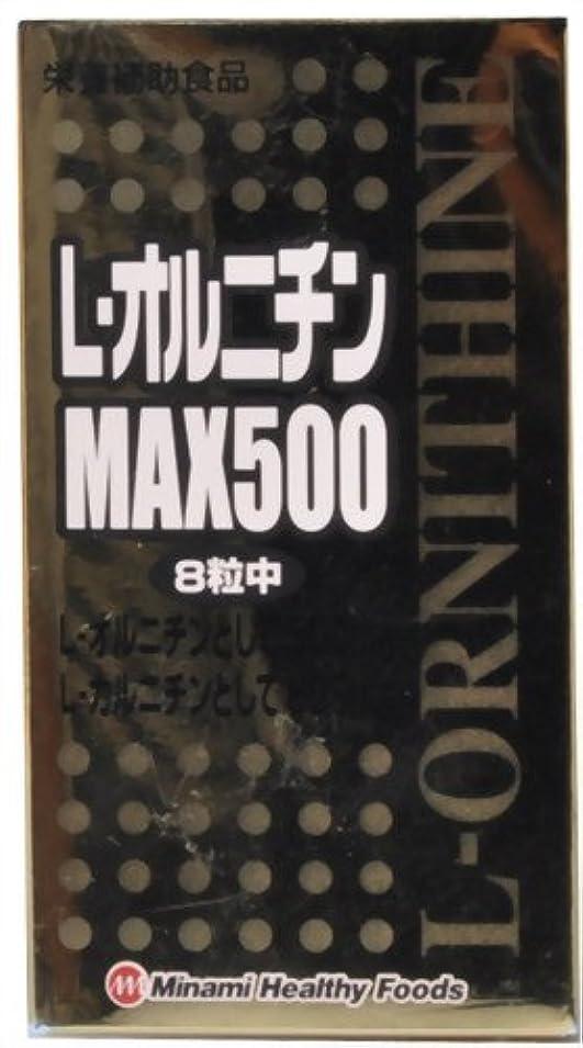 希望に満ちた時代資料L-オルニチン MAX 500 240粒入 約30日分
