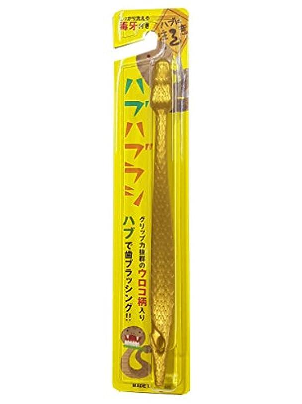 場所テニス火傷ハブハブラシ (金 色) 沖縄 はぶ 歯ブラシ