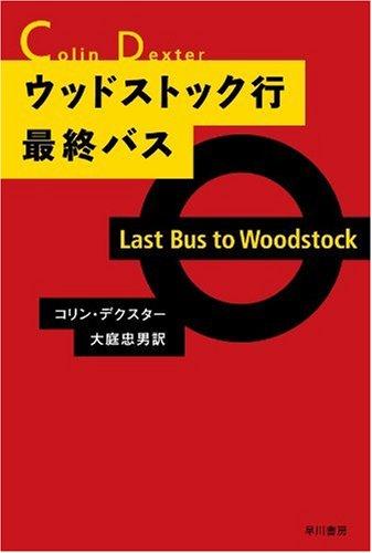 ウッドストック行最終バス (ハヤカワ・ミステリ文庫)の詳細を見る
