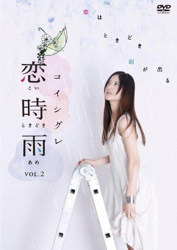 恋時雨 Vol.2 [DVD]