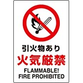 JIS規格安全標識 引火物あり火気厳禁 1枚入り エコユニボード製(大) 802-141 450×300mm