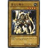 【遊戯王カード】 首なし騎士 BE1-JP248-N