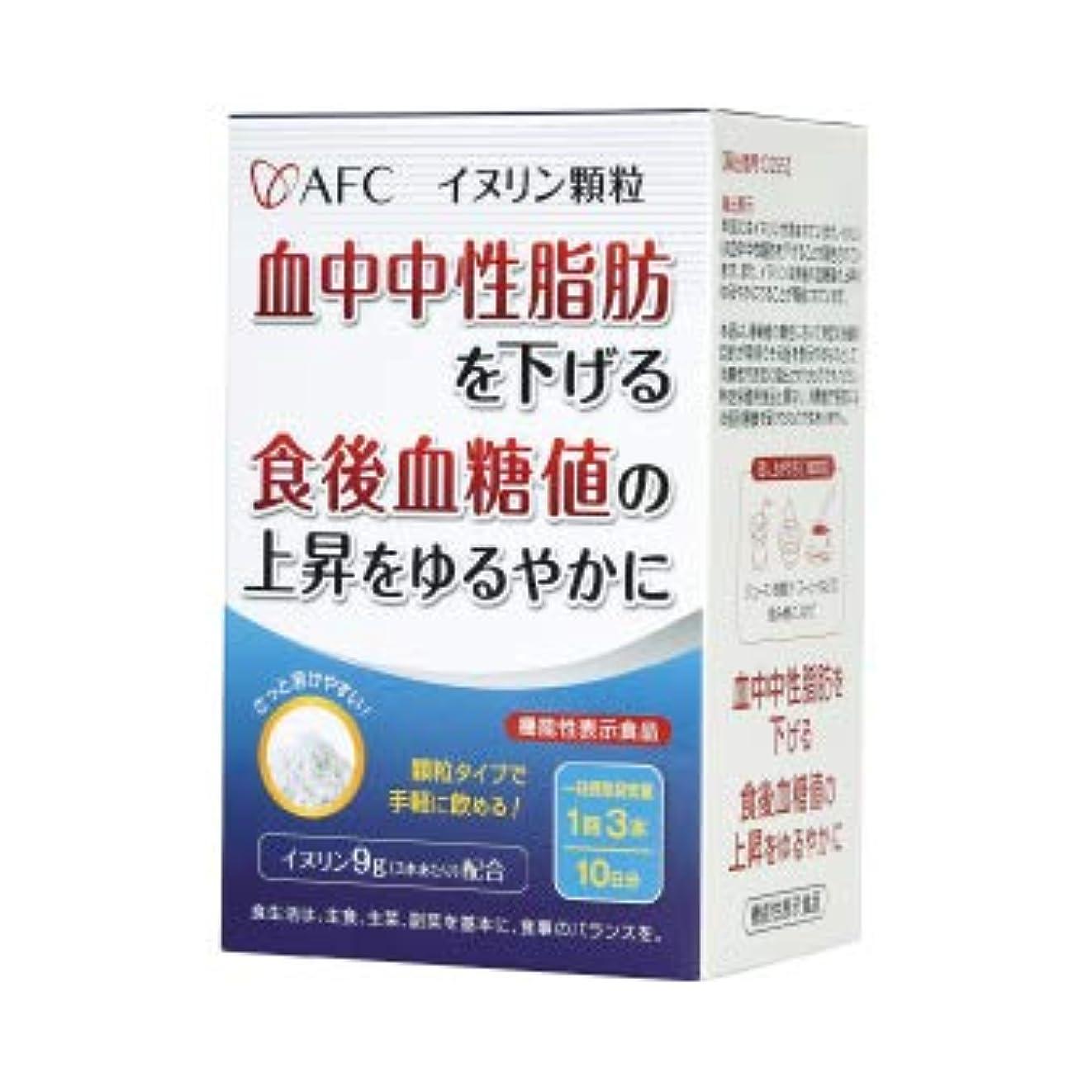弾性必需品顕現【AFC公式ショップ】[機能性表示食品]イヌリン 10日分