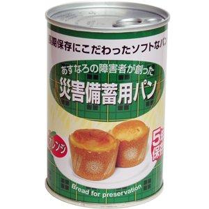 (5年保証) 缶詰パン(オレンジ) 24缶入り