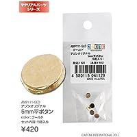 アゾンオリジナル 5mm 平ボタン ゴールド AMP111-GLD ドールアクセサリー