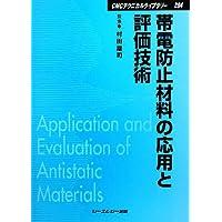 帯電防止材料の応用と評価技術 (CMCテクニカルライブラリー)