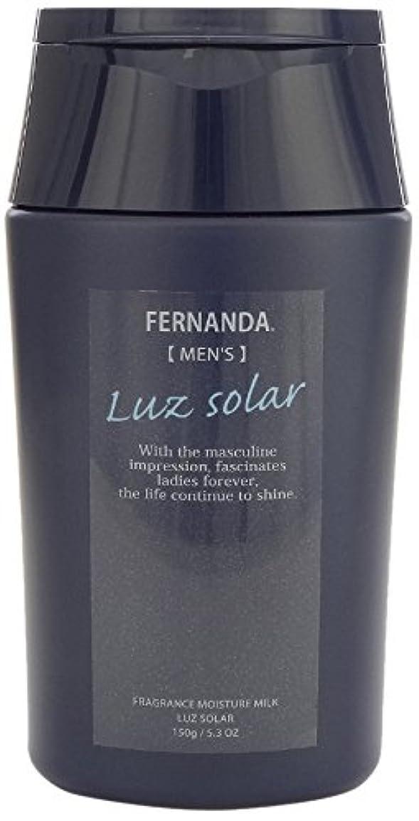もろい罰日光FERNANDA(フェルナンダ) Moisture Milk For MEN Luz Solar (モイスチャー ミルク フォーメン ルーズソーラー)