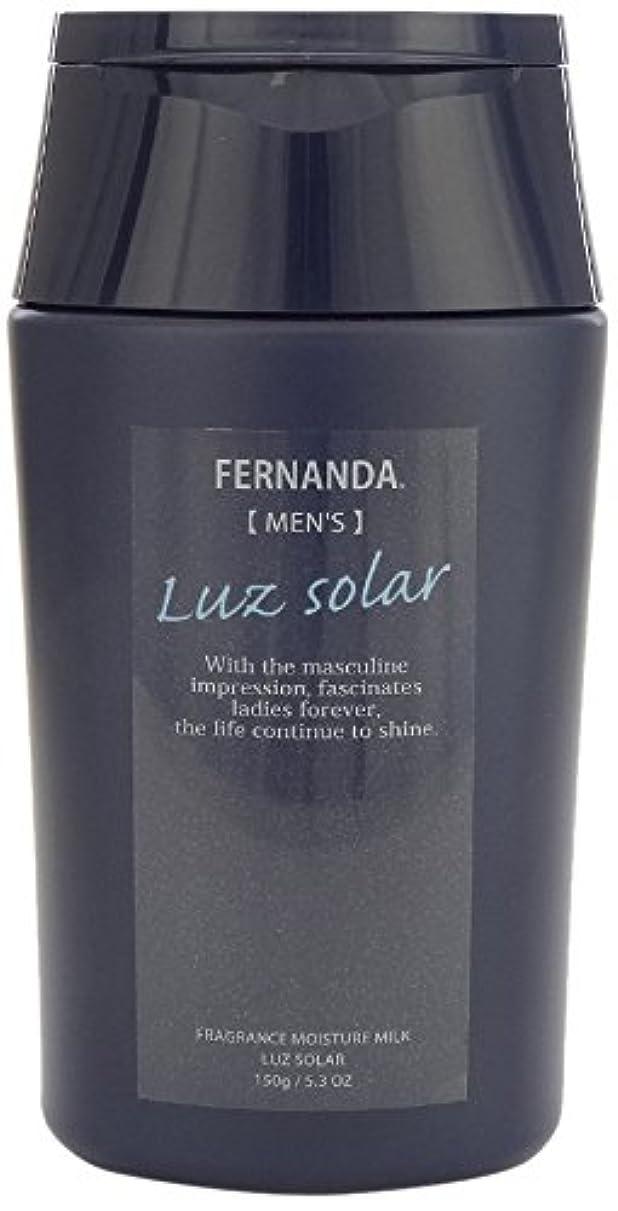 できないデータベース受動的FERNANDA(フェルナンダ) Moisture Milk For MEN Luz Solar (モイスチャー ミルク フォーメン ルーズソーラー)
