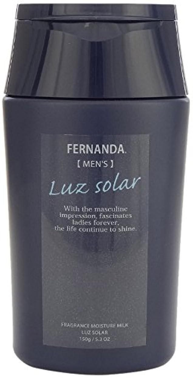 集団的珍しいけん引FERNANDA(フェルナンダ) Moisture Milk For MEN Luz Solar (モイスチャー ミルク フォーメン ルーズソーラー)