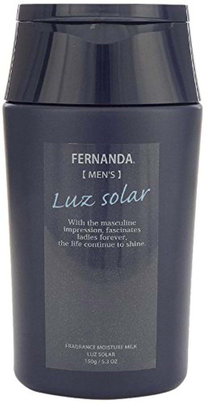 ボランティア縮れた実施するFERNANDA(フェルナンダ) Moisture Milk For MEN Luz Solar (モイスチャー ミルク フォーメン ルーズソーラー)